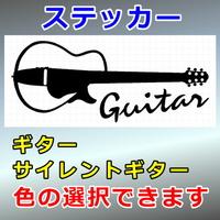 ギター:サイレントギター