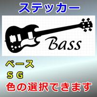 ベース:SG