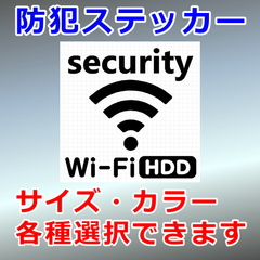 セキュリティー Wi-Fi HDD