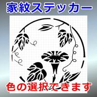 朝顔枝丸紋
