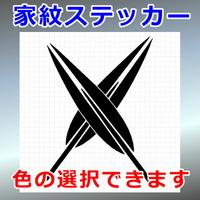 違い芦の葉紋
