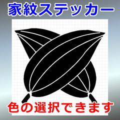 違い梛の葉紋