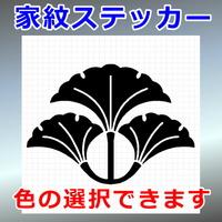 変わり三つ銀杏紋