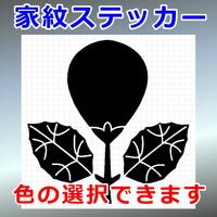 葉付き茄子紋
