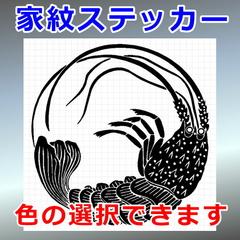 海老の丸紋