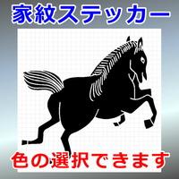左走り馬紋