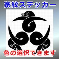 尻合わせ三つ結び雁金紋