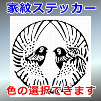 対い鴛鴦の丸紋
