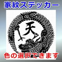 天龍の丸紋