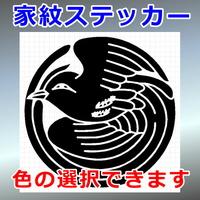 白鳳の丸紋
