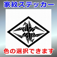 菱に二つ折り鶴紋