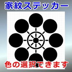 九つ星車紋