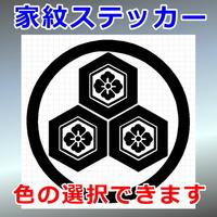 丸に三つ盛亀甲に花菱紋