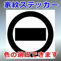丸に算木紋