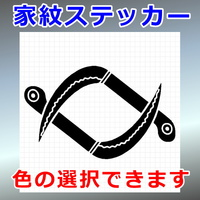 入れ違い鎌紋