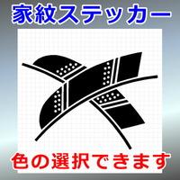 片桐違い矢紋