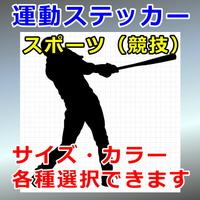 野球:バッター03