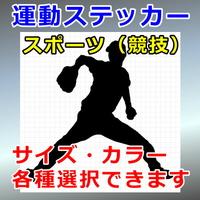 野球:ピッチャー04