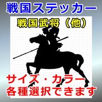 前田利家:騎馬