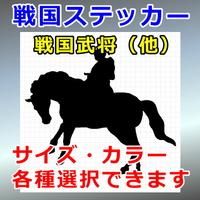 藤堂高虎:騎馬