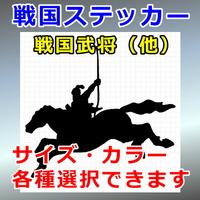 織田信長:騎馬