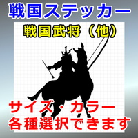 徳川家康:騎馬