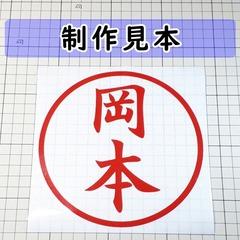 岡本 印鑑 ハンコ