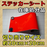 在庫処分 ステッカーシート(赤)約20cm×20cm