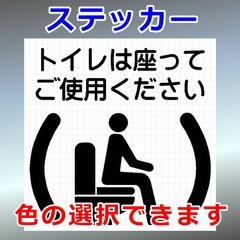 トイレは座ってご使用ください