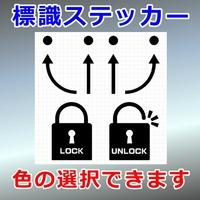 南京錠 鍵 セット(ロック、アンロック)