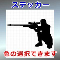 狙撃手 スナイパー
