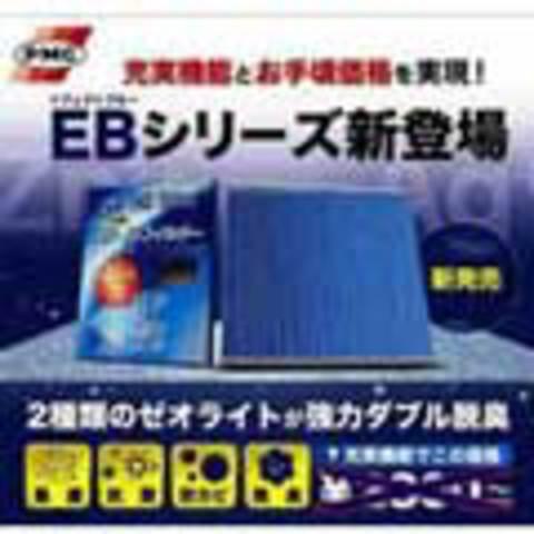 EB-912 PMC パシフィック工業 EBクリーンフィルター イフェクトブルー