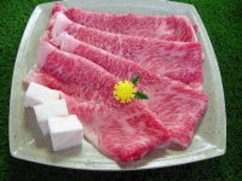 黒毛和牛サーロインすき焼き用