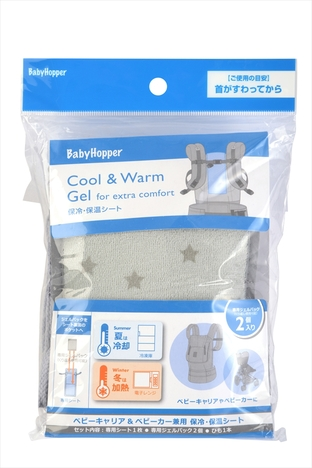 BabyHopperベビーホッパー/ベビーキャリア&ベビーカー兼用保冷・保温シート/グレースター