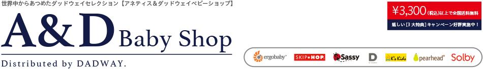 アネティス&ダッドウェイベビーショップ|日本正規取扱店