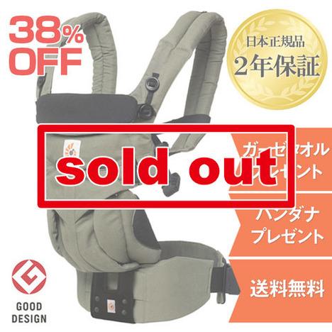 【SALE!38%OFF】Ergobabyエルゴベビー/OMNI360ベビーキャリア/カーキ【送料無料】