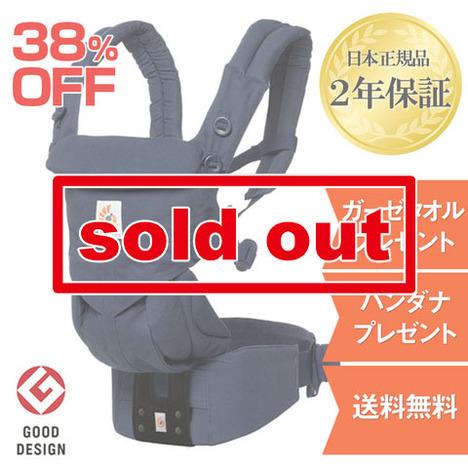 【SALE!38%OFF】Ergobabyエルゴベビー/OMNI360ベビーキャリア/ミッドナイトブルー【送料無料】