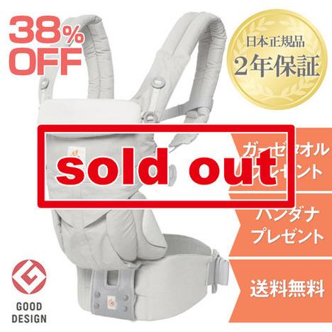 【SALE!38%OFF】Ergobabyエルゴベビー/OMNI360ベビーキャリア/パールグレー【送料無料】
