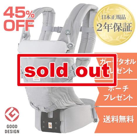 【SALE!45%OFF】Ergobabyエルゴベビー/ADAPTベビーキャリア/パールグレー【送料無料】