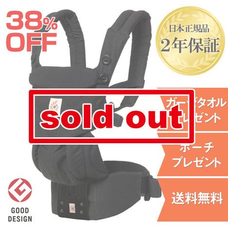 【SALE!38%OFF】Ergobabyエルゴベビー/OMNI360ベビーキャリア/ブラック【送料無料】