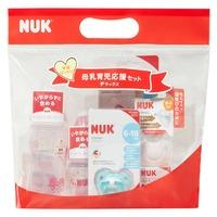 NUKヌーク/母乳育児応援セット/デラックス/ピンク