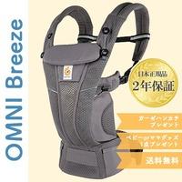 OMNI breeze graphitegray
