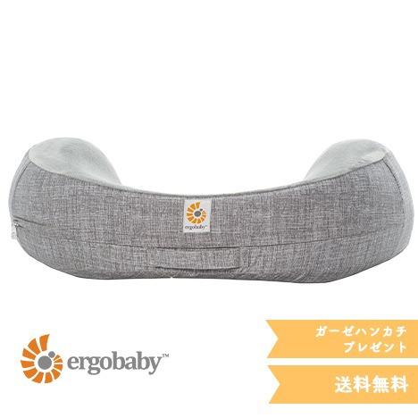 ergobaby(エルゴベビー)/ナチュラルカーブ・ナーシングピロー/グレー【送料無料】