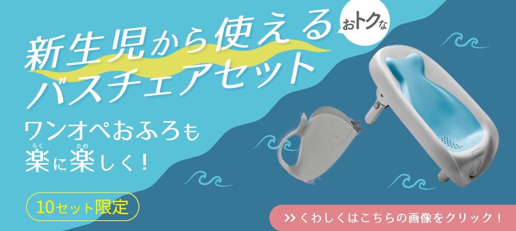 新生児から使えるバスチェアセット【数量限定/送料無料】