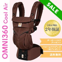OMNI360 クールエア/ダークブラウン