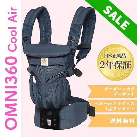 OMNI360 クールエア/ミッドナイトブルー