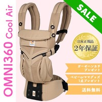 OMNI360 クールエア/デザート