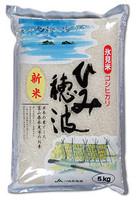 お米-4氷見産こしひかり 「ひみ穂波(ほなみ)」