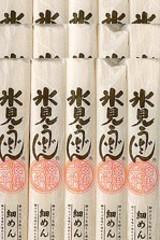 氷見うどん-5 細めん15本バラ(化粧箱なし)