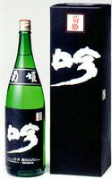 菊姫 黒吟